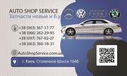 Запчасти новые и б.у. на Volkswagen